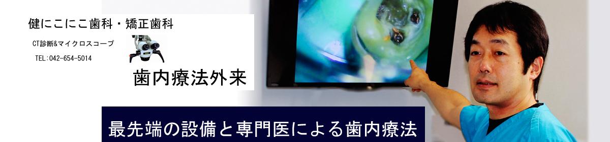 世田谷区 歯科 根管治療 矯正歯科